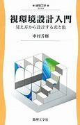 弊社CTO中村芳樹の著書「視環境設計入門」(数理工学社、2020)